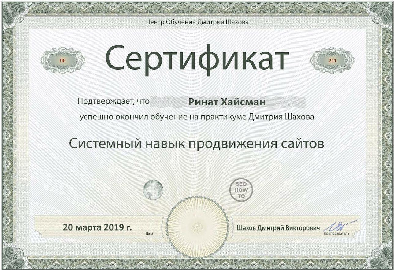 Хайсман Ринат